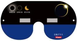 日食グラス1.jpg