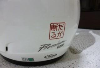 arai_h.jpg