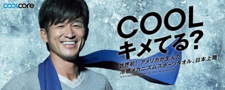 coolcore.jpg
